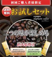エレファントコーヒー