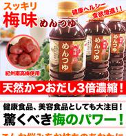 フジ味噌醤油